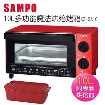 《SAMPO聲寶》10L多功能魔法烘焙烤箱(附專利烘焙皿)KZ-SA10