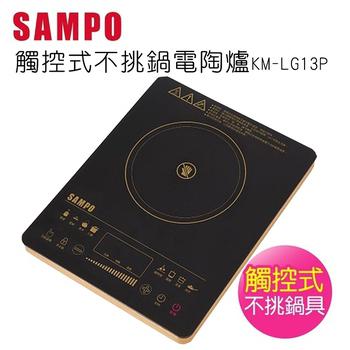 《SAMPO聲寶》不挑鍋電陶爐KM-LG13P