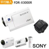 《SONY》FDR-X3000R 4K數位運動攝影機(中文平輸)(FDR-X3000R)