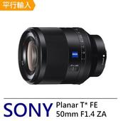 《SONY》Planar T* FE 50mm F1.4 ZA*(平輸)-送專屬拭鏡筆(FE 50mm)