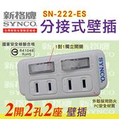 《SYNCO新格牌》SYNCO新格牌 單開2孔2座警示壁插-1入(SN-222-ES)(SN-222-ES)