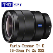 《SONY》FE 16-35mm F4 ZA OSS SEL1635Z(平行輸入)-送專屬拭鏡筆(EL1635Z)