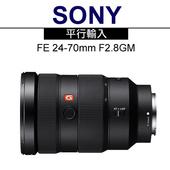 《SONY》G 鏡 FE 24-70mm F2.8GM  (平輸 )-送專屬拭鏡筆(SEL2470GM)