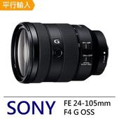 《SONY》FE 24-105mm F4 G OSS 標準變焦鏡頭*(平行輸入)-送專用拭鏡筆(FE 24-105mm)