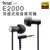 《Final》入耳式耳機 E2000 日本VGP金賞 Hi-res音質【邏思保固一年】(E2000)