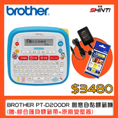 《BORTHER》Brother PT-D200DR Doraemon 哆拉A夢 創意自黏標籤機