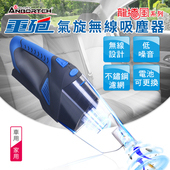 《安伯特》重砲氣旋無線吸塵器 不鏽鋼濾網 電池可換 低噪 車用/家用皆可(無線吸塵器)