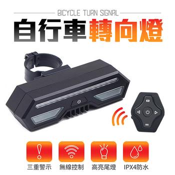 《FJ》全方位無線遙控自行車LED警示燈BWT1(騎車安全必備)