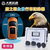 《鷹之眼》全景夜視版行車記錄器-不含安裝(送-32G隨身碟+收納盒+面紙架+鹿皮巾)(夜視版行車記錄器)