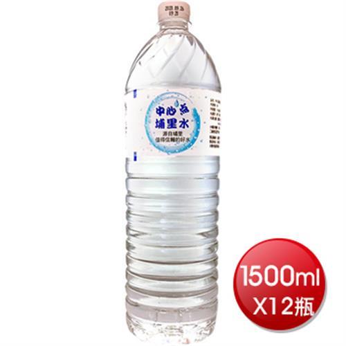 《中心點》埔里水(1500ml*12瓶/箱)
