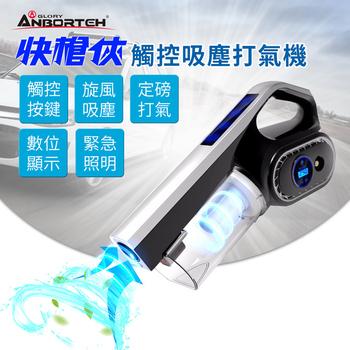 《安伯特》快槍俠觸控吸塵 打氣機 定磅打氣 測胎壓 HEPA濾網(吸塵打氣機)