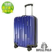 《ROYAL POLO皇家保羅》18吋買1送1  魔幻ABS硬殼箱/行李箱 (廉價航空必備 3色任選)(典雅藍)