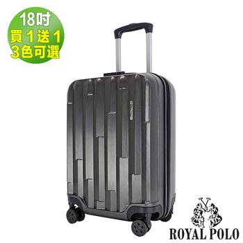 《ROYAL POLO皇家保羅》18吋買1送1  魔幻ABS硬殼箱/行李箱 (廉價航空必備 3色任選)(時尚灰)