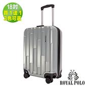 《ROYAL POLO皇家保羅》18吋買1送1  魔幻ABS硬殼箱/行李箱 (廉價航空必備 3色任選)(氣質銀)