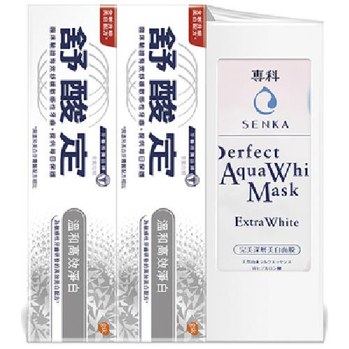 《舒酸定》溫和高效淨白2入超值贈品組(120gX2入)