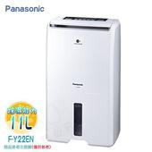 《Panasonic 國際牌》11公升智慧節能除濕機F-Y22EN