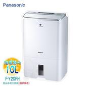《Panasonic 國際牌》10公升智慧節能清淨除濕機F-Y20FH