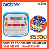 《BROTHER》Brother PT-D200DR Doraemon 哆拉A夢 創意自黏標籤機