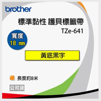 《BROTHER》BROTHER 兄弟18mm 原廠護貝標籤帶 TZe-641 / TZ-641 (黃底黑字)-長度8M