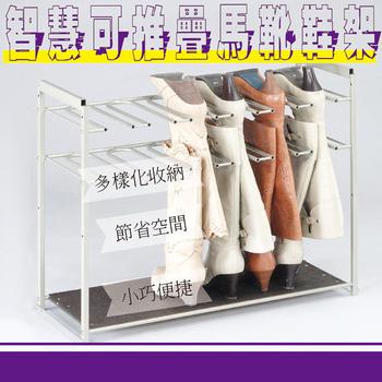 《莫菲思》鍚亦可推疊智慧收納馬靴鞋架/長靴架(DFS-1216)