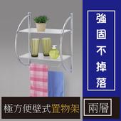 《莫菲思》鍚亦都市質感廚衛兩層壁式置物架/毛巾掛架/收納架(SPP-0930)