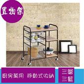 《莫菲思》鍚亦質感廚房移動式(三拉籃)多功能收納推車/附輪置物架(SP-1640)