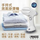 《荷蘭公主PRINCESS》雙電壓手持蒸氣掛燙機 332853 送!手套+防塵收納袋