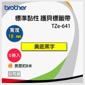 《BORTHER》【5卷入】brother 18mm 原廠護貝標籤帶 TZe-641 / TZ-641 (黃底黑字)-長度8M