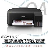 《EPSON》L1110 原廠連續大供墨印表機 取代L310 內附四色墨水