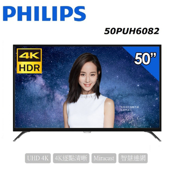 PHILIPS飛利浦 50吋4K UHD聯網液晶顯示器+視訊盒(50吋)