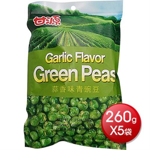 《即期2019.12.02 甘源》蒜香味青豌豆(260g*5袋)