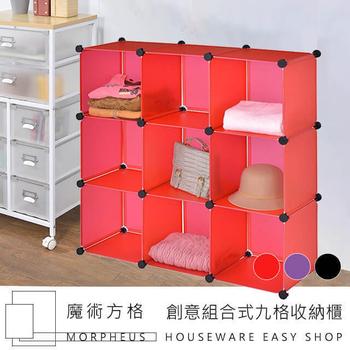 《莫菲思》鍚亦多變魔術方塊9格收納櫃(3色任選)(魔術方塊9格收納櫃-紅色)