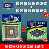 《家家 - 必安住》線體紙蚊香組合包(燃燒盤x1+補充包x3)