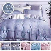 《【Indian】》100%純天絲雙人加大七件式床罩組-多款任選(木謹年華)