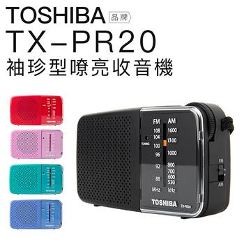 《TOSHIBA》收音機 TX-PR20 二波段 輕巧【邏思保固一年】(黑色/B)