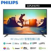 《PHILIPS飛利浦》55吋 4K HDR聯網液晶顯示器+視訊盒(55吋)