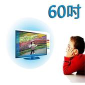 《護視長》台灣製~60吋[護視長]抗藍光液晶螢幕 電視護目鏡      OPEN將系列  新規格((D2款))