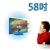 《護視長》台灣製~58吋[護視長]抗藍光液晶螢幕 電視護目鏡     三洋系列  新規格((B款))
