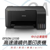 《EPSON》L3150 高速 Wi-Fi三合一 原廠連續供墨印表機 公司貨 八瓶墨水 原廠促銷三年保