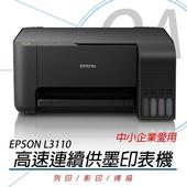 《EPSON》L3110 高速 三合一 原廠連續供墨印表機 公司貨 八瓶墨水