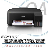 《EPSON》L1110 原廠連續大供墨印表機 取代L310 八瓶墨水 原廠三年保