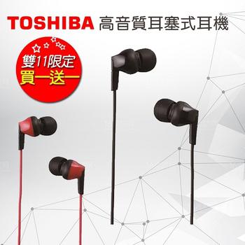 《雙11專案★TOSHIBA 新禾》【買一送一】高音質耳塞式耳機(RZE-D50/ RZE-D40★隨機出貨)