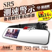 《征服者》雷達眼SR5 後視鏡 測速行車紀錄器
