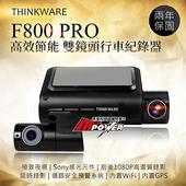 《THINKWARE》F800 PRO 雙鏡頭行車紀錄器