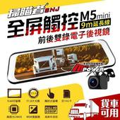 《掃瞄者》M5mini (9米後鏡線加長) 全屏觸控式電子後視鏡