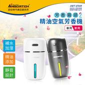 《安伯特》芬香霧語2精油空氣芳香機 USB供電 靜音設計(白+璀璨花園)