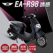 《e路通》EA-R98 誘惑 48V鉛酸 800W LED大燈 液晶儀錶 電動車(電動自行車)(消光黑)