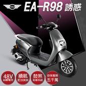 《e路通》EA-R98 誘惑 48V鉛酸 800W LED大燈 液晶儀錶 電動車(電動自行車)(消光灰)
