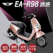 《e路通》EA-R98 誘惑 48V鉛酸 800W LED大燈 液晶儀錶 電動車(電動自行車)(玫瑰金)