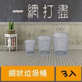 《莫菲思》鍚亦都市質感網狀垃圾桶/收納桶/置物桶(大中小三入組)(AM-1435)